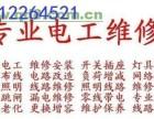 广州番禺区专业维修,安装,广州电工电路维修老手