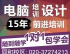 广州白云区成人电脑培训学校,广州白云区短期电脑培训班哪里有