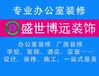 中高端办公室装修北京办公室装修全包