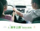 北京自带车轿车司机陪练员招募7年驾龄急招急招