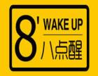 上海八点醒可以加盟吗 八点醒黑糖甜品加盟网