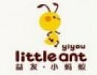 小蚂蚁童装加盟