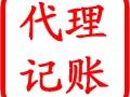 衡水沣云社代理注册公司代理记账报税