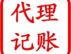 安平记账报税不用愁 衡水沣云社