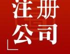 南京公司注册变更注销