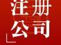 南京公司注册变更