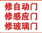 金山维修自动门公司-金山自动门维修安装-漕泾自动门维修-保修