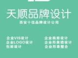 西安专业企业logo设计制作有限公司