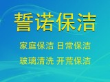 天津誓诺保洁清洗公司,专业工程开荒10年,大公司