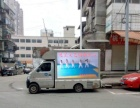 流动广告车(高清LED)