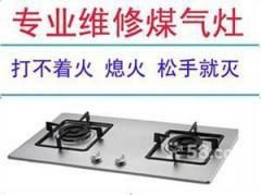 大同市专业维修油烟机,燃气灶,热水器,洗衣机
