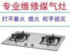 大同专业维修各种品牌:燃气灶,天燃气灶,煤气灶,集成灶