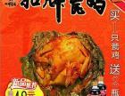 外卖招牌瓮鸡,新鲜美味