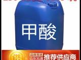 山东国标甲酸生产厂家 生产企业直销 价格优惠
