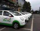 天津600台电动分时租赁和长租两种模式供选择