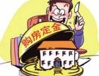南京买房定金怎么退?房子定金能退吗?