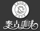 泰古咖啡加盟
