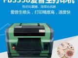 东莞圆柱体打印机厂家 基汇爱普生喷头UV打印机FB3358