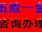 2018年基数核定 社保挂靠补缴 北京建辉世纪