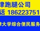 天津专业跑腿公司 天津跑腿代办服务 天津代排队 (假一罚万)