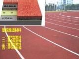 滨江EPDM塑胶场地施工厂家滨江塑胶场地生产厂家