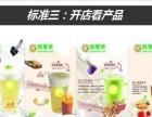 特色小吃加盟台湾大鸡加盟舌尖上加盟 1万元以下