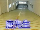 厂房车间地面油漆施工,跑道球场施工,弹性地面施工