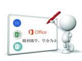 赤峰 商务办公实战Office 零基础入门