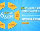 贵州网站建设 网站维护 微信商城开发等业务