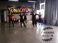 海珠区下渡路哪里有专业成人拉丁舞零基础白天培训班