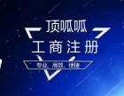 上海顶呱呱代办专利申请 专利注册 版权登记