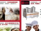 萍乡生煎包加盟 2-3人经营 开店送设备
