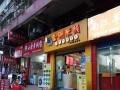 周家坝源隆发商场旁黄焖鸡餐馆转让!