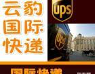 南京可以寄国际快递的联系方式 南京六合快递电话