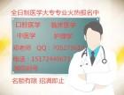 全日制医学大专学校招生,口腔医学临床医学中医学专科学校报名