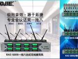 台湾TOJIE拓捷 RAS-6008 一拖八专业无线会议话筒