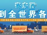 上海DHL 联邦 EMS国际快递专业化工品出口