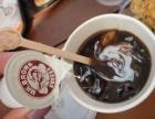 遂宁伯朗咖啡加盟费多少伯朗咖啡加盟优势