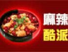 麻辣酷派香锅加盟