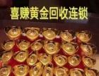 全台州地区高价上门回收黄金钻戒等二手金银饰品
