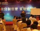 8月18-19日团队激励宝解决企业难题