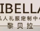 黎贝拉私人婚纱定制中心加盟