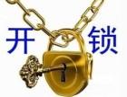 张店开锁公司/换锁/开汽车锁/开险柜保8888936