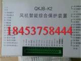 QKJB-K2风机智能综合保护装置+物超所值