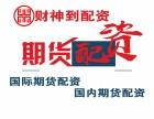 上海期货配资平台-100%实盘-300元起0息-手续费低