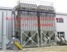布袋除尘设备厂家,广东废气处理设备
