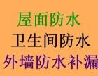 江宁浦口检修屋顶漏水 外墙阳台飘窗漏水渗水 卫生间防水补漏