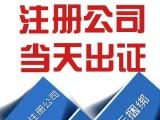南阳注册一家公司流程及 时间 材料 2019年秋季版