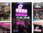 鹰潭奶茶小吃加盟,全国583家合作店面,共创大业!