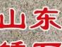 山东锈石生产厂家